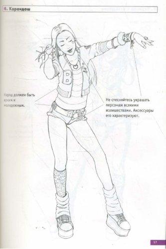 Иллюстрация 1 из 19 для Рисуем комиксы манга. Книга 3 - Garcia, Casaus | Лабиринт - книги. Источник: Лабиринт