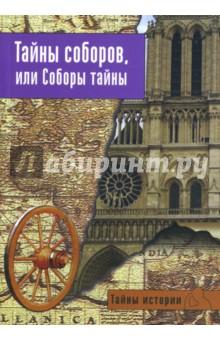Тайны соборов, или Соборы тайны (Ниола-пресс) Советск объявления новое