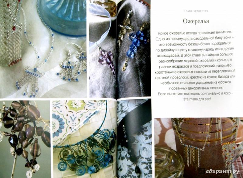 Иллюстрация 1 из 32 для Бижутерия из проволоки и бисера. Практическое руководство - Линда Джонс | Лабиринт - книги. Источник: Лабиринт