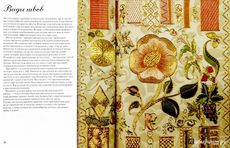 Иллюстрация 1 из 34 для Шитье золотом. Практическое руководство для начинающих - Рут Чемберлин | Лабиринт - книги. Источник: Лабиринт