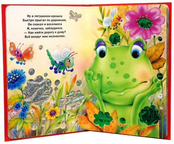 Иллюстрация 1 из 2 для Искорка. Лягушонок заблудился | Лабиринт - книги. Источник: Лабиринт