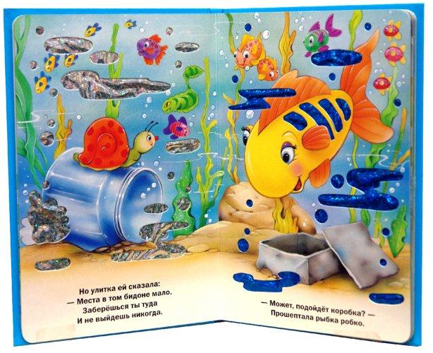 Иллюстрация 1 из 7 для Искорка. Рыбкин дом | Лабиринт - книги. Источник: Лабиринт