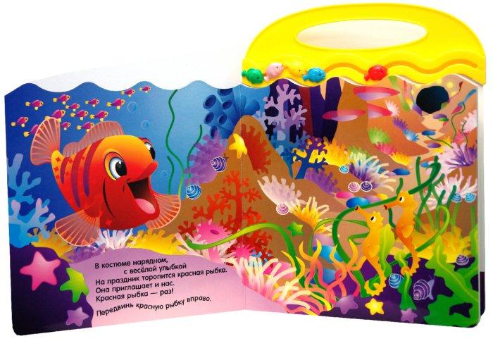 Иллюстрация 1 из 2 для Книжка-счеты. Рыбкин праздник | Лабиринт - книги. Источник: Лабиринт
