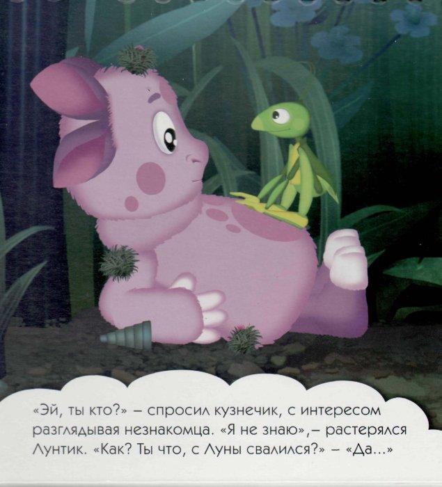 Иллюстрация 1 из 4 для Приключения Лунтика | Лабиринт - книги. Источник: Лабиринт