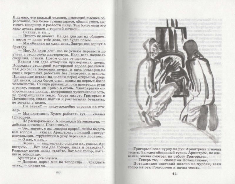Иллюстрация 1 из 26 для Колымские рассказы - Варлам Шаламов | Лабиринт - книги. Источник: Лабиринт