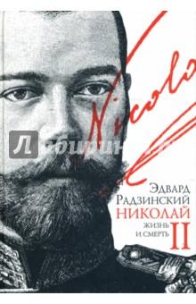 Николай II. Жизнь и смерть шахмагонов николай фёдорович любовные драмы друзья пушкина в любви и поэзии
