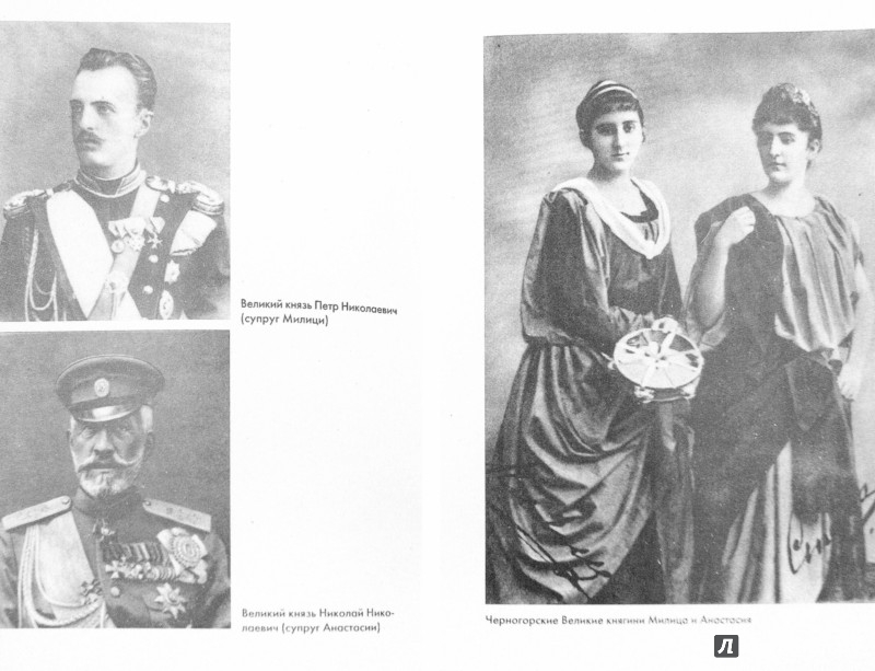 Иллюстрация 1 из 8 для Распутин - Эдвард Радзинский | Лабиринт - книги. Источник: Лабиринт
