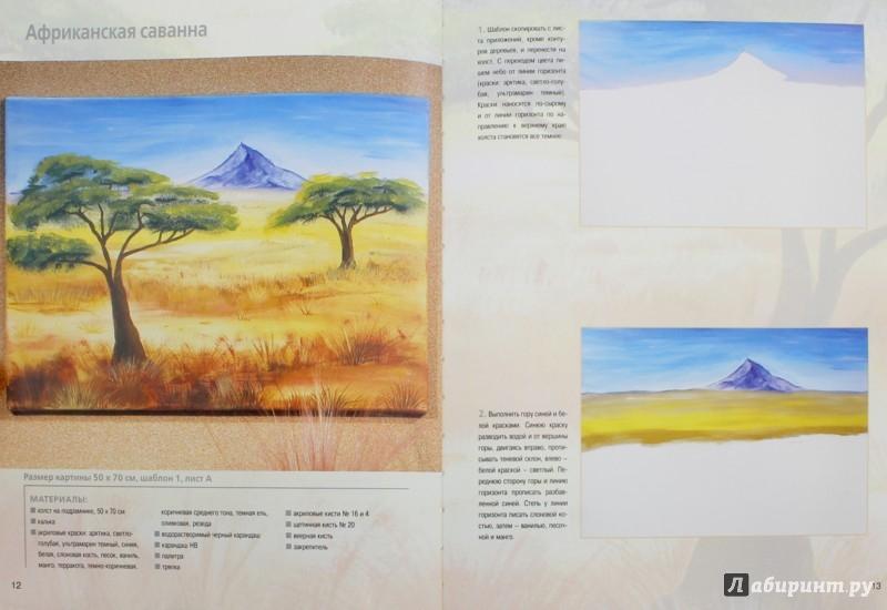 Иллюстрация 1 из 26 для Африканские мотивы. Живопись акриловыми красками - Габриеле Шуллер | Лабиринт - книги. Источник: Лабиринт