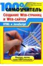 Гаевский Александр, Романовский Владимир 100% самоучитель по созданию Web-страниц и Web-сайтов. HTML и JavaScript самоучитель html дискета