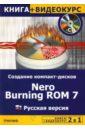 2 в 1: Создание компакт-дисков. Nеro Burning ROM 7: русская версия (+ СD): Учебное пособие, Авер М.М.