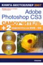 Крымов Борис, Владин Макс, Лендер Семен Самоучитель Adobe Photoshop CS3 + 2 видеокурса DVD и CD
