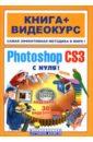 Владин Макс Adobe Photoshop CS3 с нуля! (+ DVD)