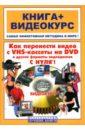 Фото - Владин Макс Как перенести видео с VHS на DVD и другие форматы видеодисков с нуля (+ СD) видео