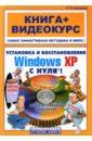 Установка и восстановление Windows XP с нуля!, Альтшулер С.,Резников Филипп Абрамович