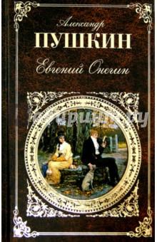 Евгений Онегин. Роман в стихах. Поэмы. Драмы. Сказки