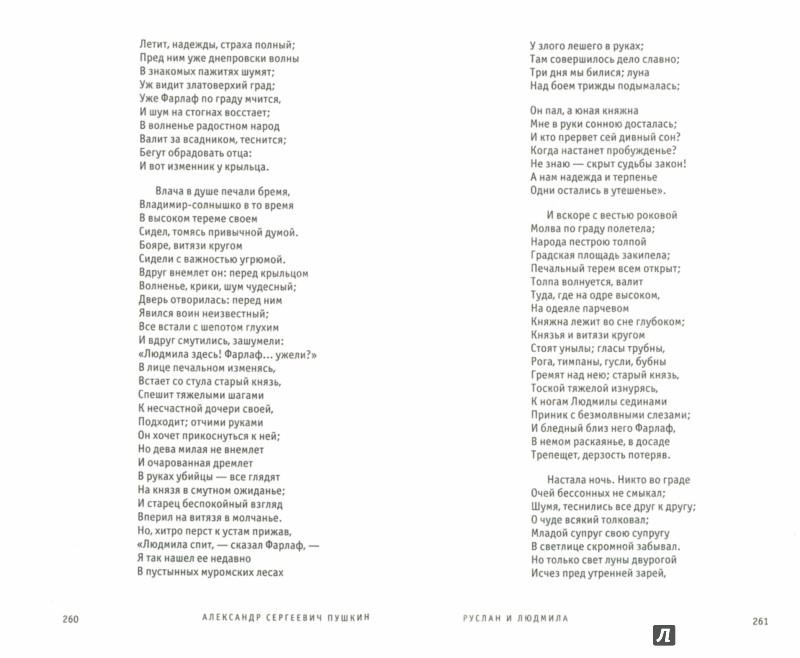 Иллюстрация 1 из 20 для Евгений Онегин. Роман в стихах. Поэмы. Драмы. Сказки - Александр Пушкин | Лабиринт - книги. Источник: Лабиринт