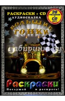 Большие гонки + CD cd вимбо любимые сказки а усачев маруся и логопед аудиоспектакль