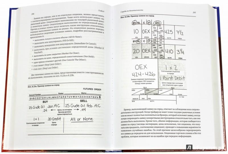 Иллюстрация 1 из 22 для Опционы. Волатильность и оценка стоимости. Стратегии и методы опционной торговли - Шелдон Натенберг | Лабиринт - книги. Источник: Лабиринт