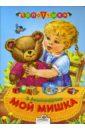 Александрова Зинаида Николаевна Мой мишка зинаида александрова зинаида александрова стихи для малышей