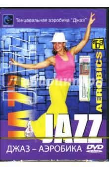 Джаз-аэробика (DVD)
