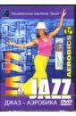 Джаз-аэробика (DVD). Попов-Толмачев Денис