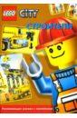 ЛЕГО. Развивающая книжка с наклейками Строители лего развивающая книжка с наклейками пожарные