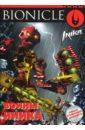 Воины Иника. Развивающая книга с плакатом