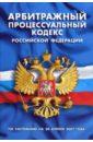 Арбитражный процессуальный кодекс Российской Федерации (по состоянию на 20 апреля 2007 года) недорого