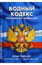 Водный кодекс Российской Федерации: Новая редакция (по состоянию на 15 апреля 2007 года)