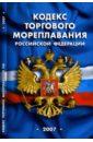 Кодекс торгового мореплавания Российской Федерации (по состоянию на 01 февраля 2007 года) кодекс торгового мореплавания российской федерации на 2016 г