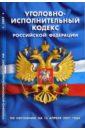 Уголовно-исполнительный кодекс РФ (по состоянию на 15.04.07 года)