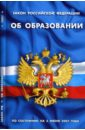 Закон Российской Федерации Об образовании (по состоянию на 5 июня 2007 года) икона 5 июня