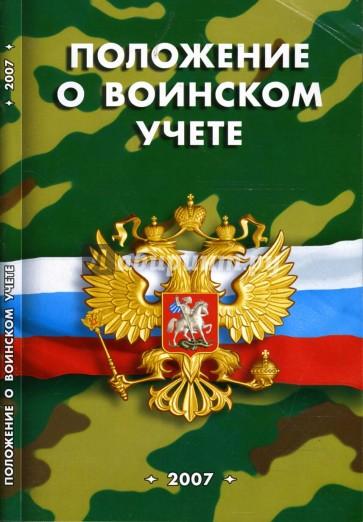 Постановление правительства сахалинской области по первичному воинскому учету