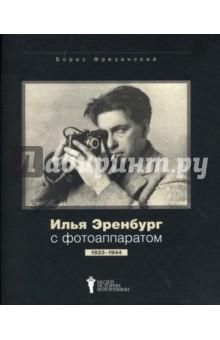 Илья Эренбург с фотоаппаратом. 1923-1944 илья эренбург сочинения в 5 томах комплект