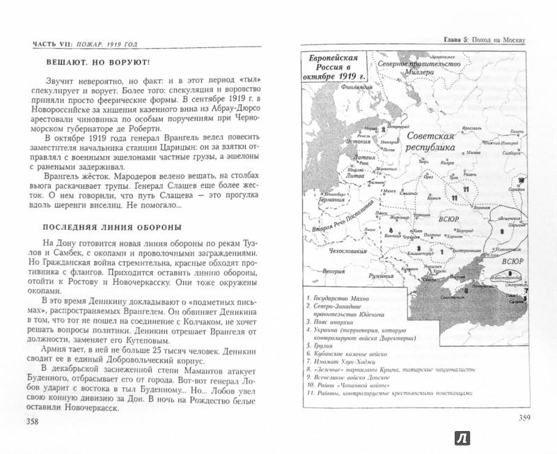 Иллюстрация 1 из 27 для Гражданская история безумной войны - Веллер, Буровский | Лабиринт - книги. Источник: Лабиринт
