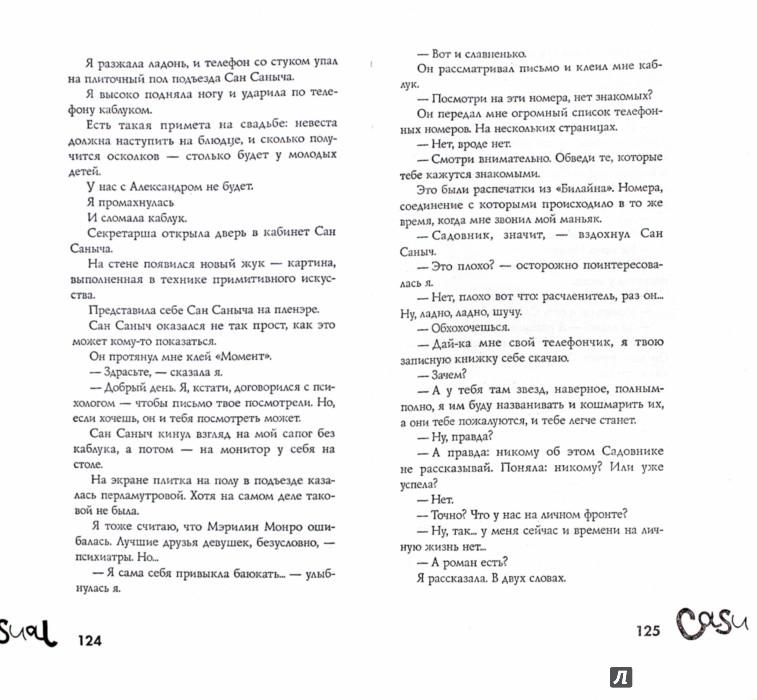 Иллюстрация 1 из 19 для Casual-2: Пляска головой и ногами - Оксана Робски   Лабиринт - книги. Источник: Лабиринт