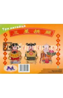 Три китайца (Р101)