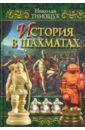 Тимощук Николай История в шахматах