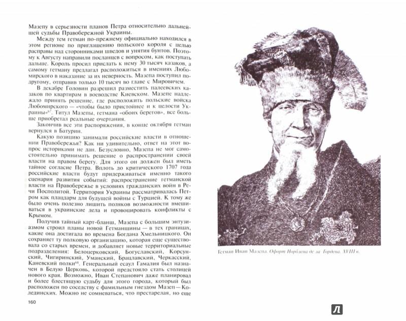 Иллюстрация 1 из 10 для Мазепа - Татьяна Таирова-Яковлева   Лабиринт - книги. Источник: Лабиринт