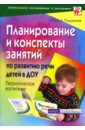 все цены на Подрезова Татьяна Ивановна Планирование и конспекты занятий по развитию речи детей в ДОУ. Патриотическое воспитание онлайн