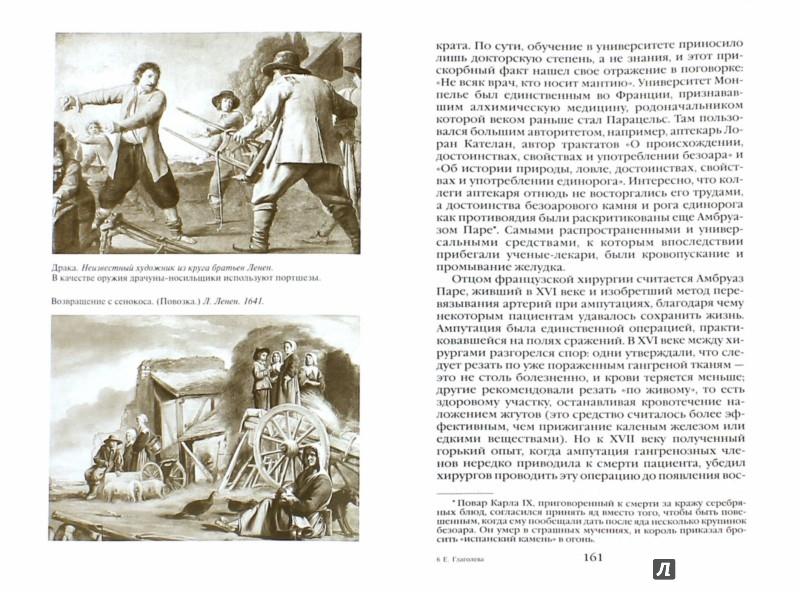 Иллюстрация 1 из 30 для Повседневная жизнь Франции в эпоху Ришелье и Людовика ХIII - Екатерина Глаголева | Лабиринт - книги. Источник: Лабиринт