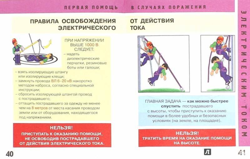 Иллюстрация 1 из 4 для Межотраслевая инструкция по оказанию первой помощи при несчастных случаях на производстве | Лабиринт - книги. Источник: Лабиринт