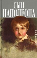 Сын Наполеона: биография