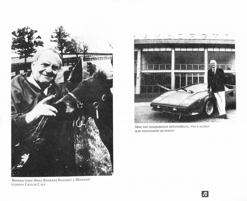 Иллюстрация 1 из 4 для Карьера менеджера. Послесловие - Якокка, Клайнфилд   Лабиринт - книги. Источник: Лабиринт