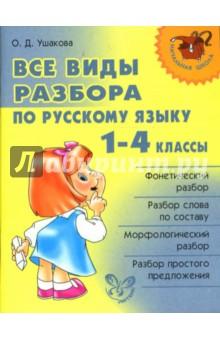 Все виды разбора по русскому языку. 1-4 классы.
