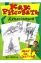 Дюбоск Дуг Как рисовать динозавров