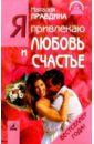 Правдина Наталия Борисовна Я привлекаю любовь и счастье