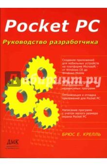 Pocket PC. Руководство разработчика копия се х12 в сумах