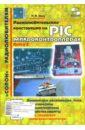 Радиолюбительские конструкции на PIC-микроконтроллерах. С алгоритмами и комментариями. Книга 2, Заец Николай