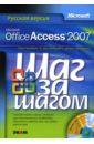 Ламберт Стив Microsoft Office Access 2007. Русская версия (книга) microsoft office access 2003 inside out